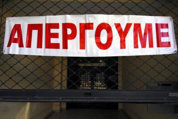 Προσοχή: 24ωρη απεργία την Τρίτη! Ποιοι κατεβάζουν ρολά;