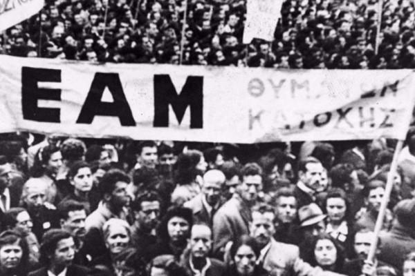 Σαν σήμερα - 27 Σεπτεμβρίου 1941: Το ΚΚΕ ιδρύει το Εθνικό Απελευθερωτικό Μέτωπο (ΕΑΜ)