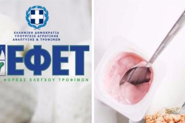 Βόμβα από τον ΕΦΕΤ: Αποσύρει άρον άρον από την αγορά γνωστό παιδικό γιαούρτι! (photo)