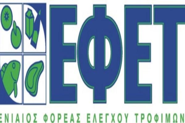 ΕΦΕΤ: Επίσημη τοποθέτηση για μολυσμένα τρόφιμα! Για ποια πρόκειται;