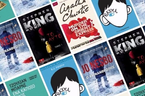 Αυτά είναι τα 5 best sellers που θα μεταφερθούν στην μεγάλη οθόνη τον χειμώνα!