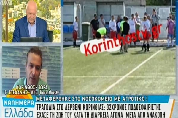 Σπαραγμός και οδύνη στο ελληνικό ποδόσφαιρο: 32χρονος πέθανε από ανακοπή καρδιάς μέσα στο γήπεδο! Ανατριχιαστικές λεπτομέρειες