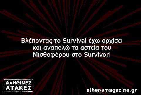 Βλέποντας το Survival έχω αρχίσει και αναπολώ τα αστεία του Μισθοφόρου στο Survivor!