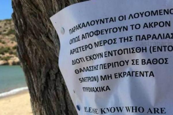 Χίος: Εντοπίστηκαν πυρομαχικά σε παραλία, κοντά σε λουόμενους!