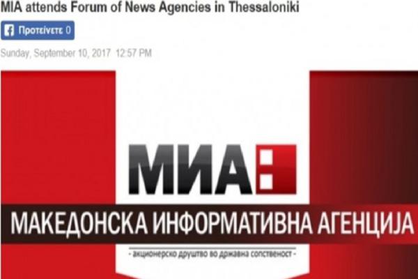 Απίστευτη «γκάφα» από το ΑΠΕ - Κάλεσαν σε εκδήλωση της ΔΕΘ το «Μακεδονικό Πρακτορείο Ειδήσεων» των Σκοπίων!