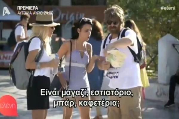 Ξεκαρδιστικό: Η Ελένη Μενεγάκη και ο Μάρκος Σεφερλής μεταμφιέστηκαν για να κάνουν πλάκα στο κέντρο της Αθήνας! (video)