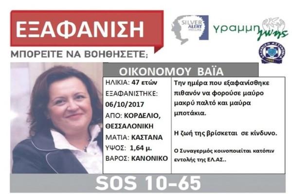 Τέλος στο θρίλερ με την εξαφάνιση της 47χρονης καθηγήτριας από την Θεσσαλονίκη!