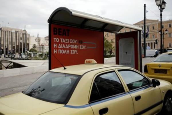 Η κυβέρνηση «παίρνει πίσω» το νομοσχέδιο για τo Taxibeat μετά τις αντιδράσεις που προκλήθηκαν!