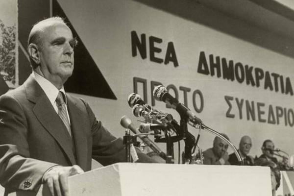 Σαν σήμερα - 04 Οκτωβρίου 1974: Ο Κωνσταντίνος Καραμανλής ιδρύει την Νέα Δημοκρατία!