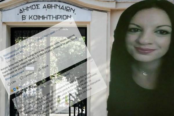 Βόμβα: Η ανάρτηση της 32χρονης Δώρας πριν 1,5 μήνα στο facebook που δείχνει τον δολοφόνο της!