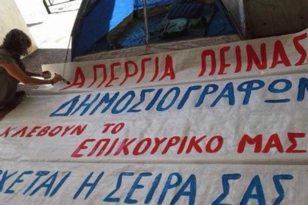 Αποχωρούν από το κτήριο της ΕΣΗΕΑ και σταματούν την απεργία πείνας οι δημοσιογράφοι!