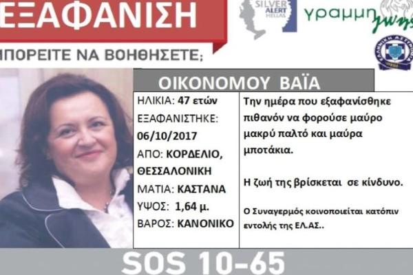 Σοκ: Εγκληματική ενέργεια πίσω από την εξαφάνιση της καθηγήτριας στην Θεσσαλονίκη!