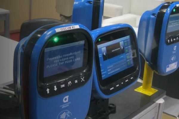 O ΟΑΣΑ θέτει σε λειτουργία πρόσθετα εκδοτήρια για το ηλεκτρονικό εισιτήριο!