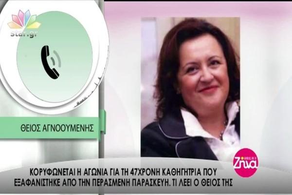 Μυστήριο με την εξαφάνιση της καθηγήτριας από την Θεσσαλονίκη: Τι είχε πάει να κάνει πέρσι στην εκπομπή της Ζήνας Κουτσελίνη;