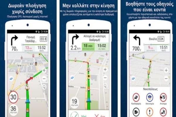 Τρομερό: Το πρώτο ελληνικό δωρεάν GPS που δεν χρειάζεται σύνδεση στο internet!