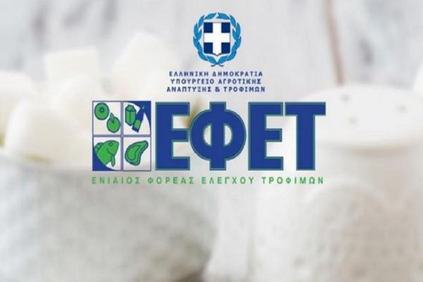 Έκτακτη βόμβα του ΕΦΕΤ: Ανακαλεί από την αγορά πασίγνωστα γιαούρτια!