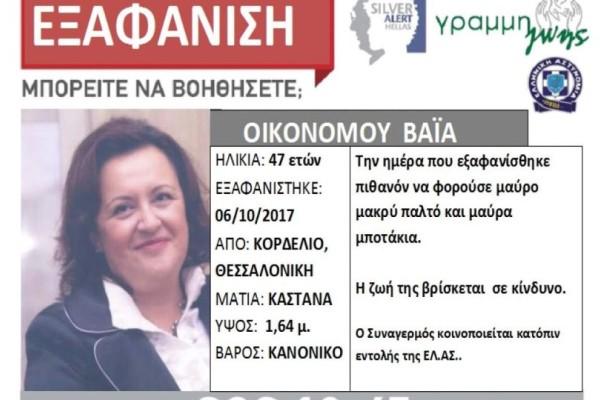 Μυστήριο με την εξαφάνιση της καθηγήτριας στην Θεσσαλονίκη: Η μεγάλη αποκάλυψη που έρχεται στο