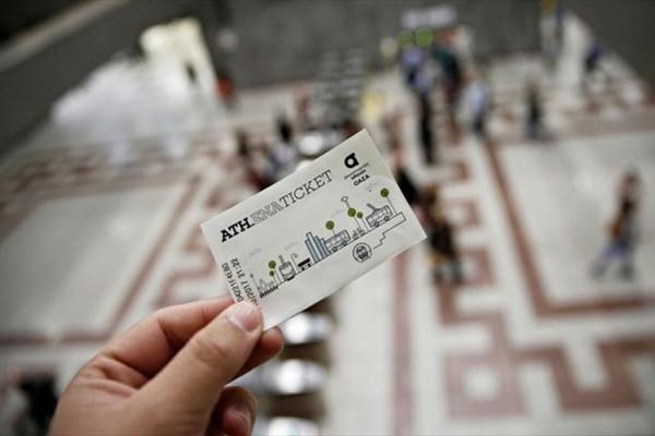Ξεχάστε το εισιτήριο για τα ΜΜΜ στο 1,40! Δείτε πόσο θα στοιχίζει τώρα με το ηλεκτρονικό εισιτήριο!