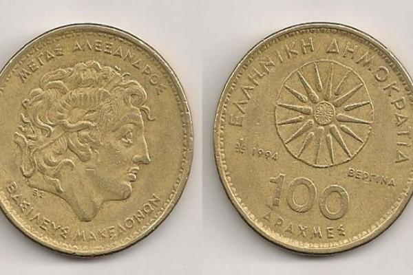 Πλάκα κάνεις: Δεν φαντάζεστε σε ποια αστρονομική τιμή πωλείται σήμερα ένα κέρμα των 100 Δραχμών!