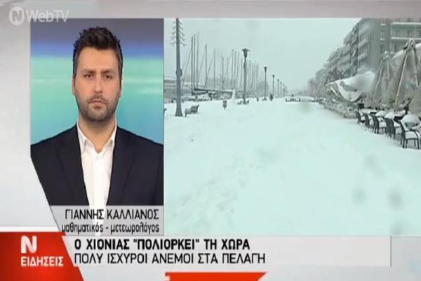 Ο Γιάννης Καλλιάνος προειδοποιεί: Σ' αυτές τις περιοχές θα χιονίσει την Δευτέρα!