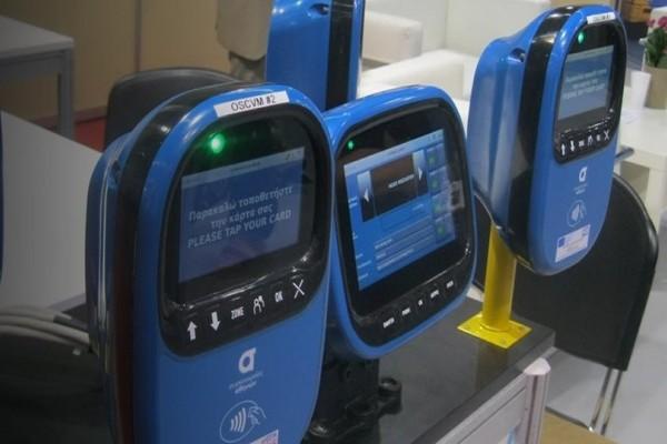 Ξεκινά η εποχή του ηλεκτρονικού εισιτηρίου! - Ξηλώνουν από σήμερα τα ακυρωτικά μηχανήματα στα ΜΜΜ
