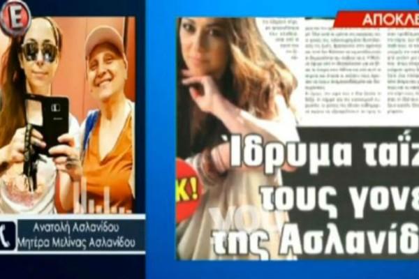 Αποκάλυψη! Η μητέρα της Μελίνας Ασλανίδου ξεσπά για το δημοσίευμα που την θέλει σε Ίδρυμα! Θα κινηθούν νομικά…(Βίντεο)