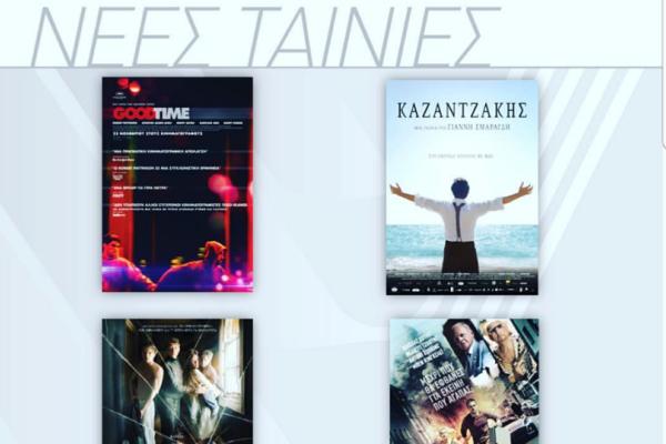 Ο Καζαντζάκης και οι... λοιπές: Oι νέες ταινίες της εβδομάδας!