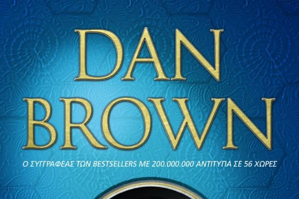 Ο Νταν Μπράουν επιστρέφει με το Origin!