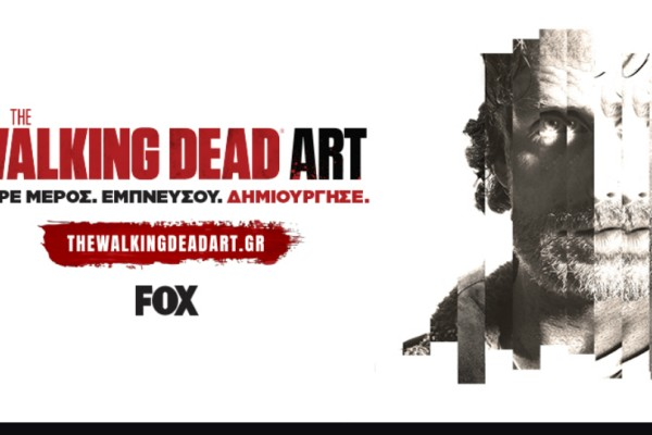 Το FOX προσκαλεί καλλιτέχνες από όλη την Ελλάδα να φτιάξουν το δικό τους έργο τέχνης με έμπνευση τη σειρά φαινόμενο The Walking Dead!