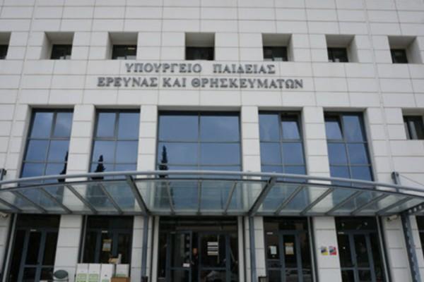 Εισβολή αγνώστου στο υπουργείο Παιδείας: «Έχω όπλο» φώναζε!