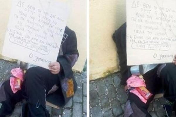 Κοινωνικό πείραμα στην Καλαμάτα: Δάσκαλος έκανε τον ζητιάνο έξω από το σχολείο – Ποια η αντίδραση των μαθητών; (photos)