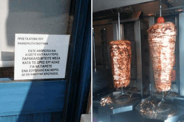 Υπάρχουν και αυτοί οι Έλληνες: Σουβλατζίδικο στην Νέα Μάκρη αποδεικνύει πως ακόμη υπάρχει ανθρωπιά (photo)