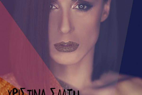 «Θεωρίες»: Το νέο τραγούδι της Χριστίνα Σάλτη είναι...γυναικεία υπόθεση! (video)