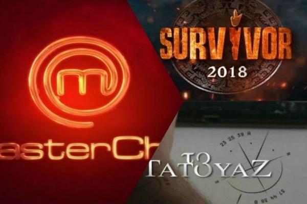 Η μεγάλη ανατροπή στην τηλεθέαση: Survivor, Τατουάζ ή Master Chef προτίμησαν οι τηλεθεατές;