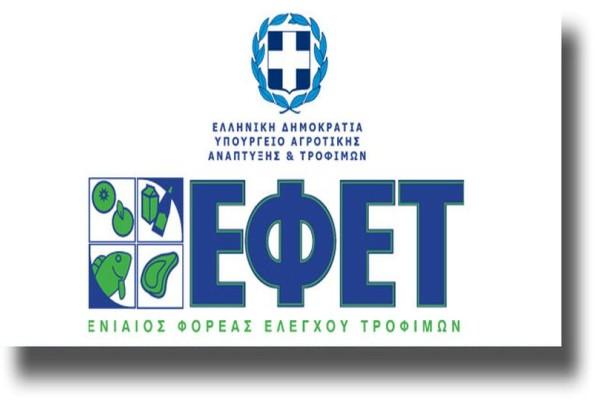 Προσοχή: Έκτακτη ανακοίνωση από τον ΕΦΕΤ!