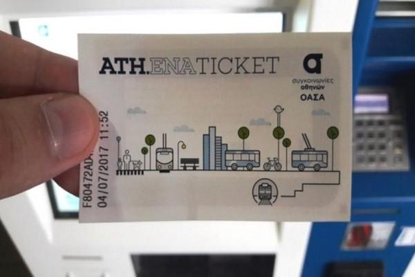 Σας αφορά όλους: Δεν φαντάζεστε που έρχεται ηλεκτρονικό εισιτήριο μετά τα ΜΜΜ της Αθήνας!