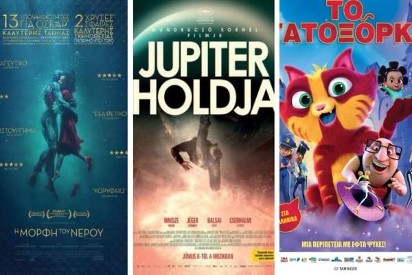 Τι να δείτε στις σκοτεινές αίθουσες; Οι νέες ταινίες της εβδομάδας! (videos)