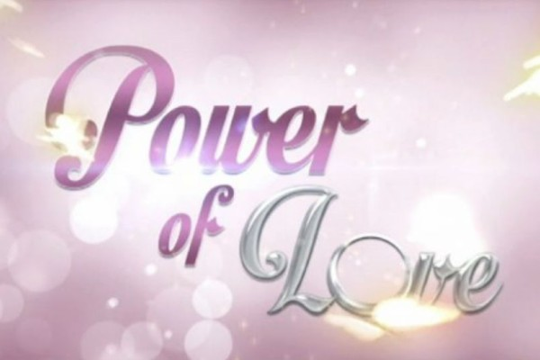 Δεν θα πιστέψετε τι τηλεθέαση έκανε το Power of Love με τη Μαρία Μπακοδήμου