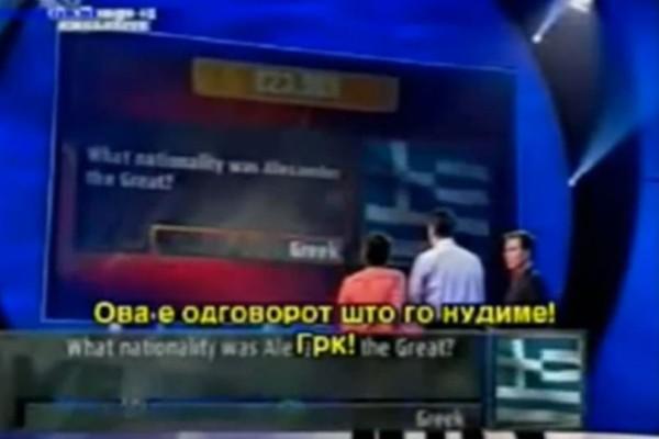 Έχασαν 23.000 λίρες γιατί απάντησαν ότι ο Μέγας Αλέξανδρος ήταν Έλληνας! (video)