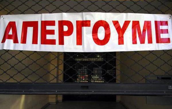 Έσκασε τώρα: Νέα 24ωρη απεργία την Πέμπτη!