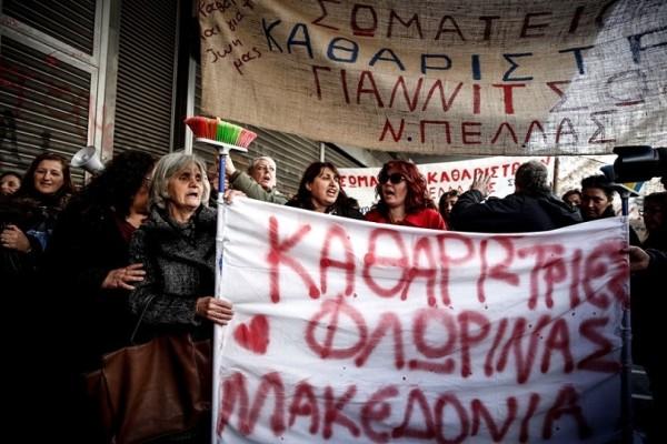 Συγκέντρωση έξω από το Υπουργείο Εργασίας από τις σχολικές καθαρίστριες! (Photo)
