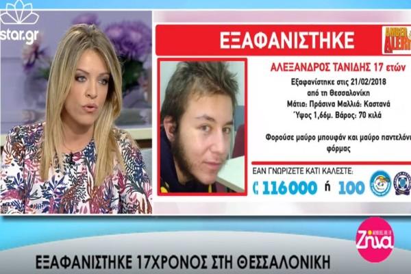 Θρίλερ με την εξαφάνιση του 17χρονου στην Θεσσαλονίκη: Η δημόσια έκκληση της αδελφής του! (video)