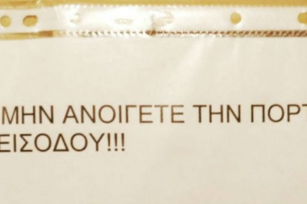 Αυτή η προειδοποίηση σε πολυκατοικία στο Βύρωνα έγινε viral! Δείτε γιατί!