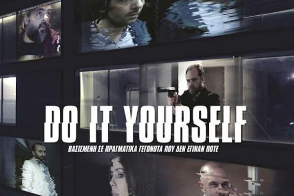 Διαγωνισμός Αthens Magazine: Αυτοί οι 5 Αναγνώστες κέρδισαν διπλές προσκλήσεις για την ταινία «Do It Yourself»!