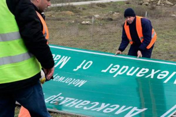 Σκόπια: Ξηλώνουν τις πινακίδες με το όνομα του Μέγα Αλέξανδρου από τον αυτοκινητόδρομο (Photos)