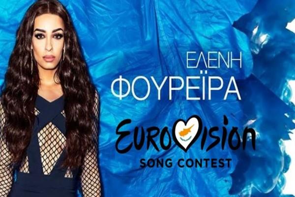 Eurovision 2018: Ακούστε για πρώτη φορά το τραγούδι με το οποίο θα διαγωνιστεί η Ελένη Φουρέιρα με την Κύπρο! (video)