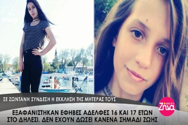 «Γυρίστε πίσω, σας αγαπώ πολύ» - Σπαράζει καρδιές η μητέρα των δύο κοριτσιών - αδελφών που εξαφανίστηκαν στο Δήλεσι! (video)