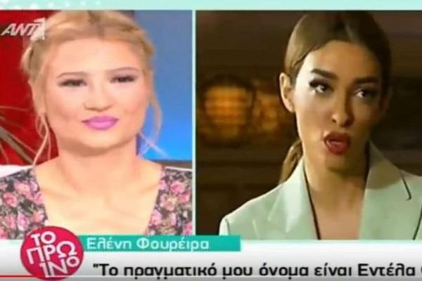 Για πρώτη φορά! Η Ελένη Φουρέιρα αποκαλύπτει το αλβανικό της ονοματεπώνυμο! Δεν φαντάζεστε πως την λένε...