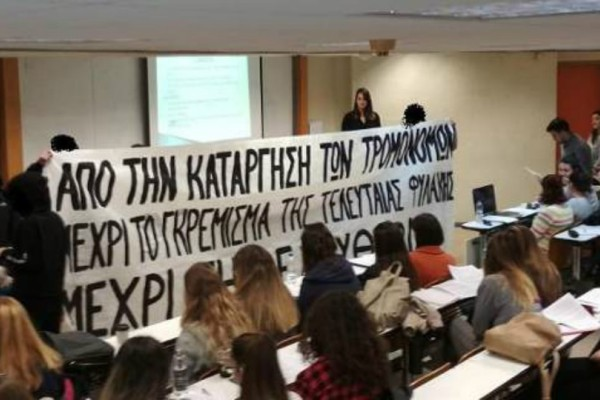 Πανεπιστήμιο Πειραιά: Καταδικάζει η πρυτανεία την επίθεση στην καθηγήτρια Μπόση!