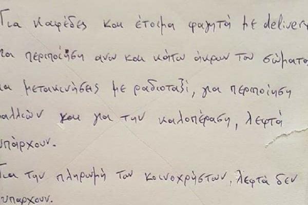 Επικό: Το σημείωμα διαχειριστή πολυκατοικίας που έγινε viral! - Θα κλάψετε από τα γέλια!
